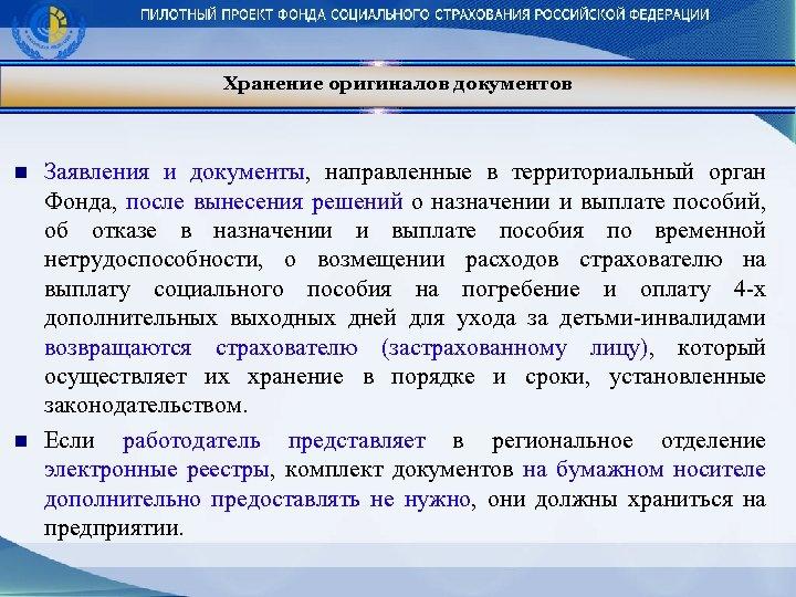 Хранение оригиналов документов n n Заявления и документы, направленные в территориальный орган Фонда, после