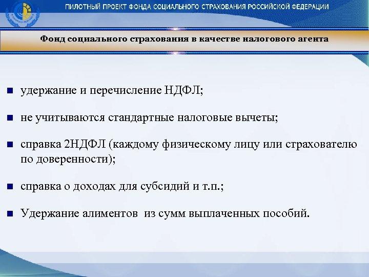 Фонд социального страхования в качестве налогового агента n удержание и перечисление НДФЛ; n не