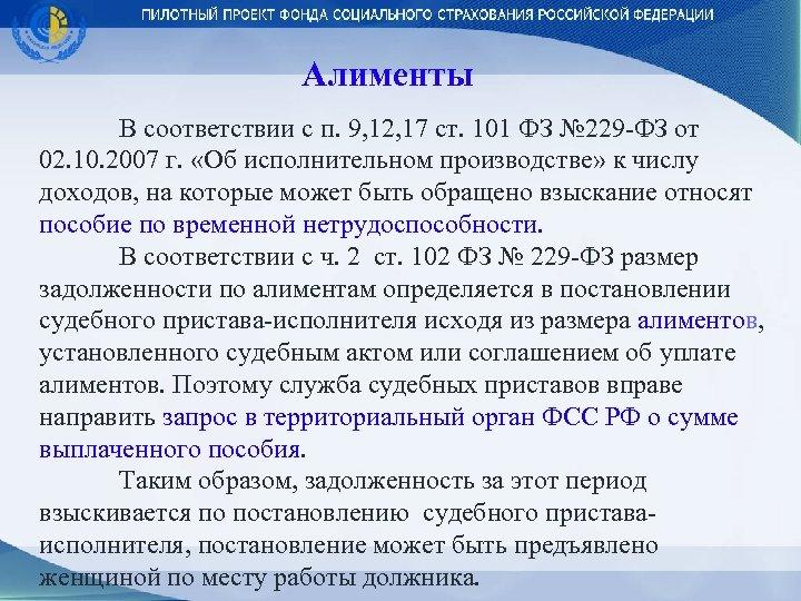 Алименты В соответствии с п. 9, 12, 17 ст. 101 ФЗ № 229 -ФЗ