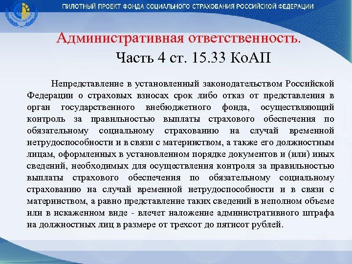 Административная ответственность. Часть 4 ст. 15. 33 Ко. АП Непредставление в установленный законодательством