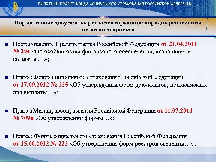 Нормативные документы, регламентирующие порядок реализации пилотного проекта n Постановление Правительства Российской Федерации от 21.