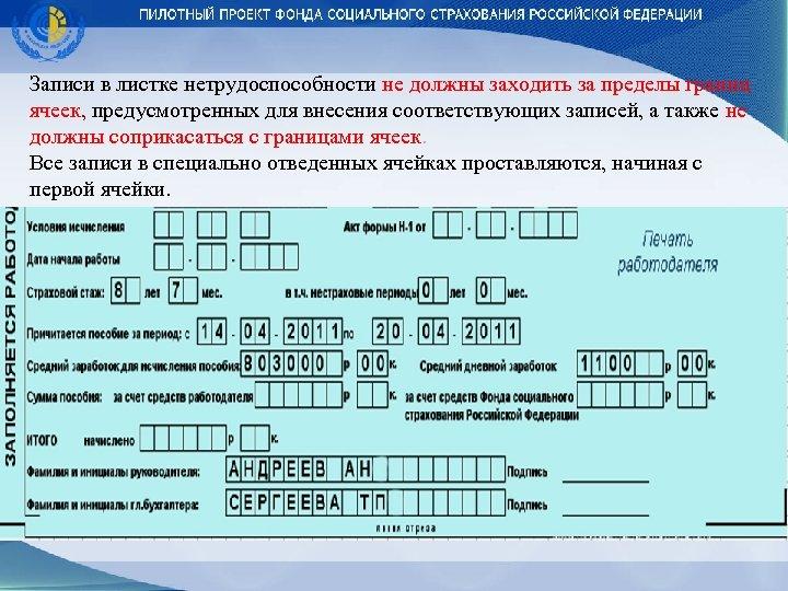 Записи в листке нетрудоспособности не должны заходить за пределы границ ячеек, предусмотренных для внесения