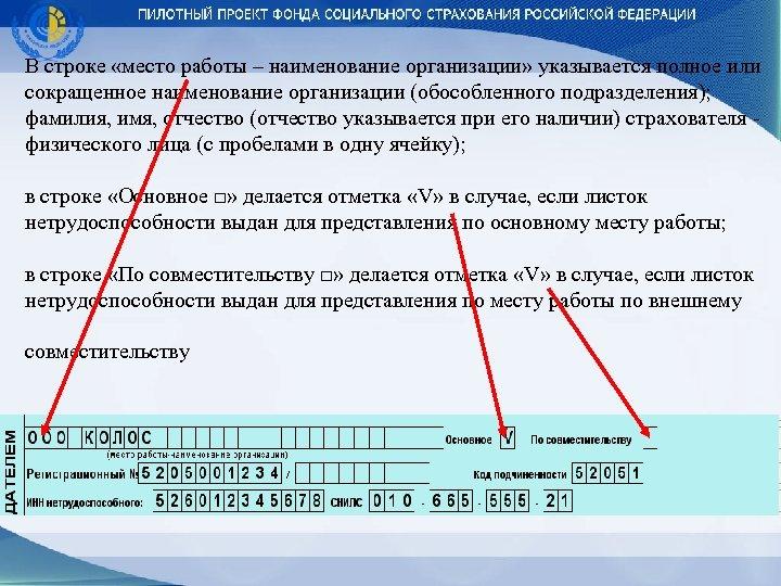 В строке «место работы – наименование организации» указывается полное или сокращенное наименование организации (обособленного