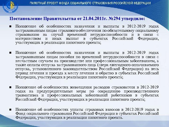 Постановление Правительства от 21. 04. 2011 г. № 294 утвердило: n Положение об особенностях