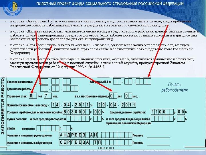 • в строке «Акт формы Н-1 от» указывается число, месяц и год составления