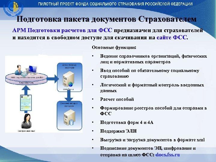 Подготовка пакета документов Страхователем АРМ Подготовки расчетов для ФСС предназначен для страхователей и находится