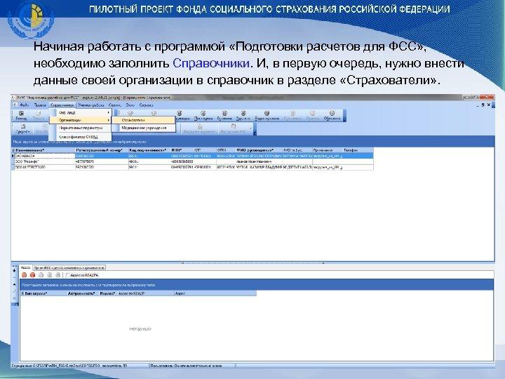 Начиная работать с программой «Подготовки расчетов для ФСС» , необходимо заполнить Справочники. И, в