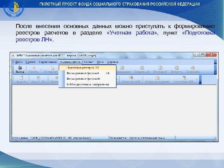После внесения основных данных можно приступать к формированию реестров расчетов в разделе «Учетная работа»