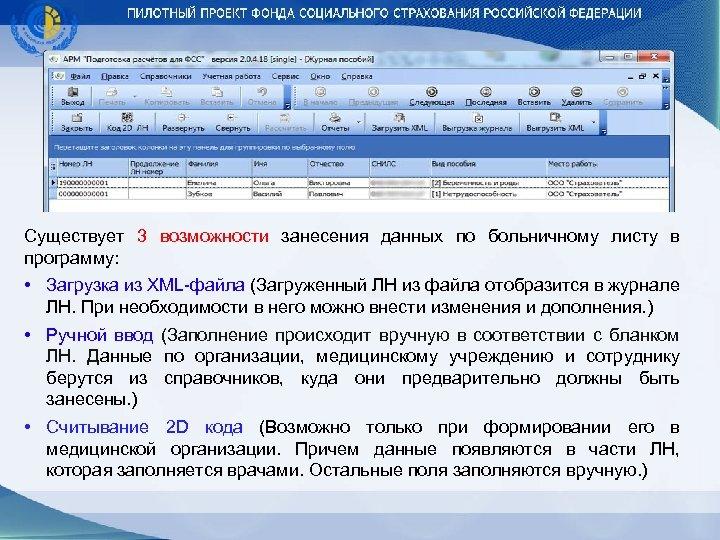 Существует 3 возможности занесения данных по больничному листу в программу: • Загрузка из XML-файла