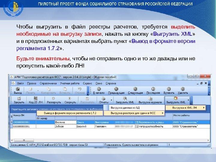 Чтобы выгрузить в файл реестры расчетов, требуется выделить необходимые на выгрузку записи, нажать на