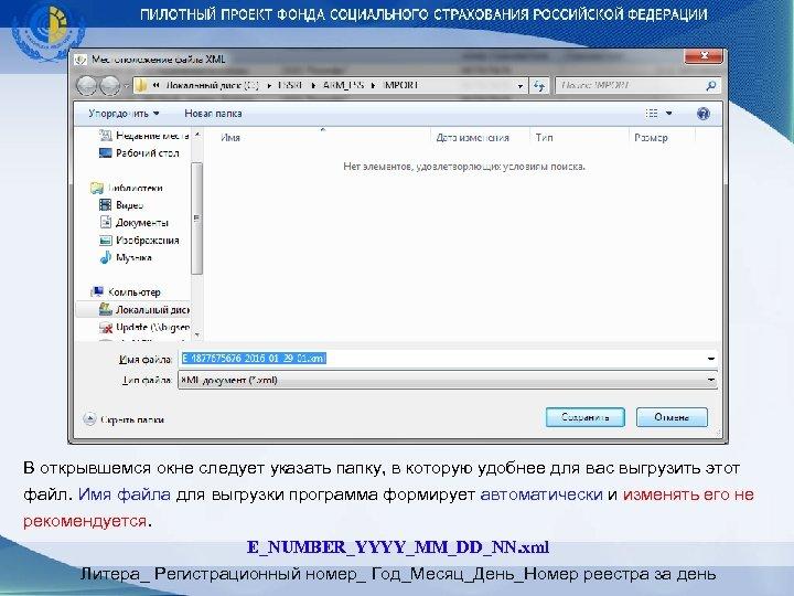 В открывшемся окне следует указать папку, в которую удобнее для вас выгрузить этот файл.