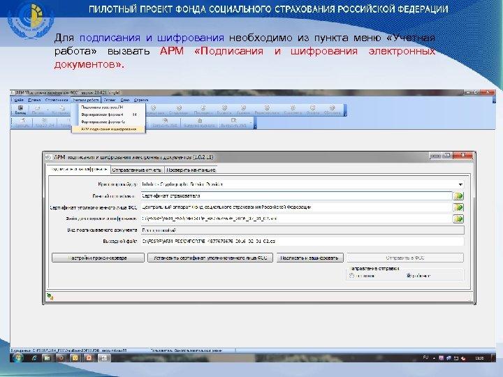 Для подписания и шифрования необходимо из пункта меню «Учетная работа» вызвать АРМ «Подписания и