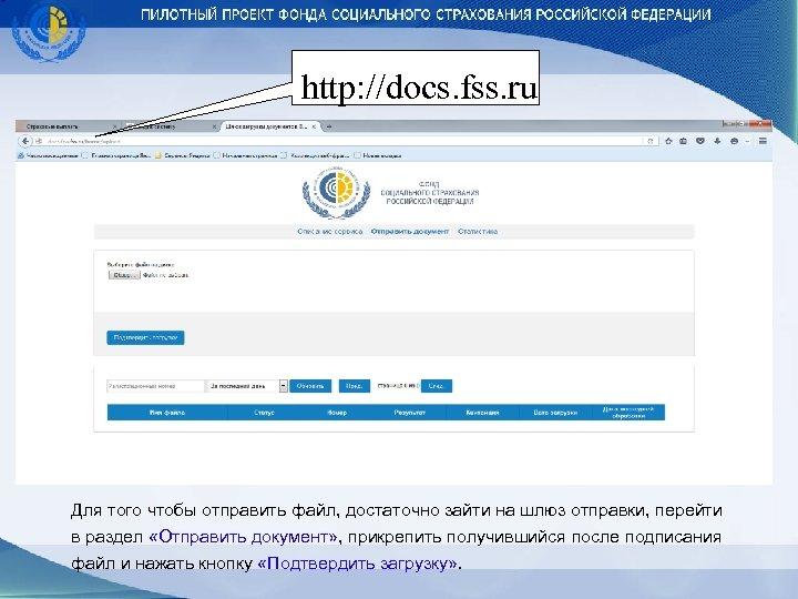 http: //docs. fss. ru Для того чтобы отправить файл, достаточно зайти на шлюз