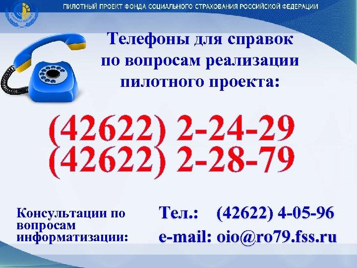 Телефоны для справок по вопросам реализации пилотного проекта: (42622) 2 -24 -29 (42622) 2