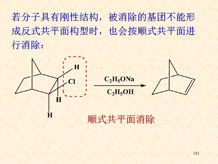若分子具有刚性结构,被消除的基团不能形 成反式共平面构型时,也会按顺式共平面进 行消除: 顺式共平面消除 101