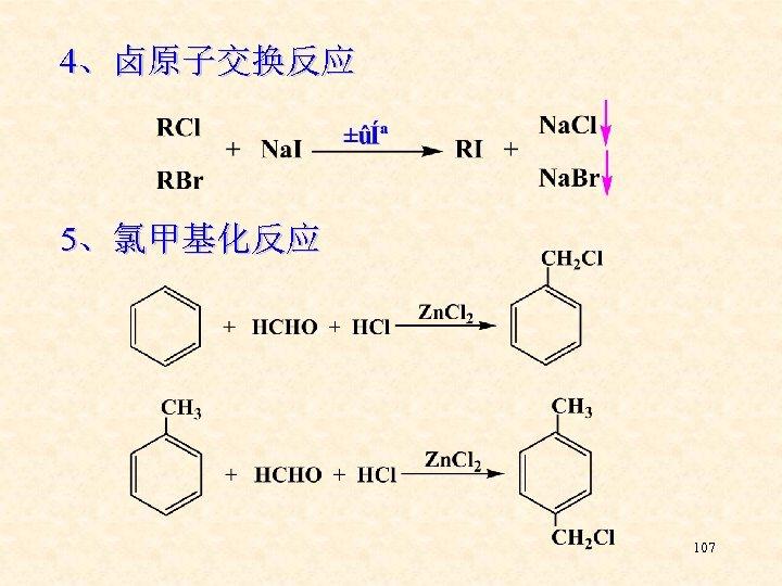 4、卤原子交换反应 5、氯甲基化反应 107