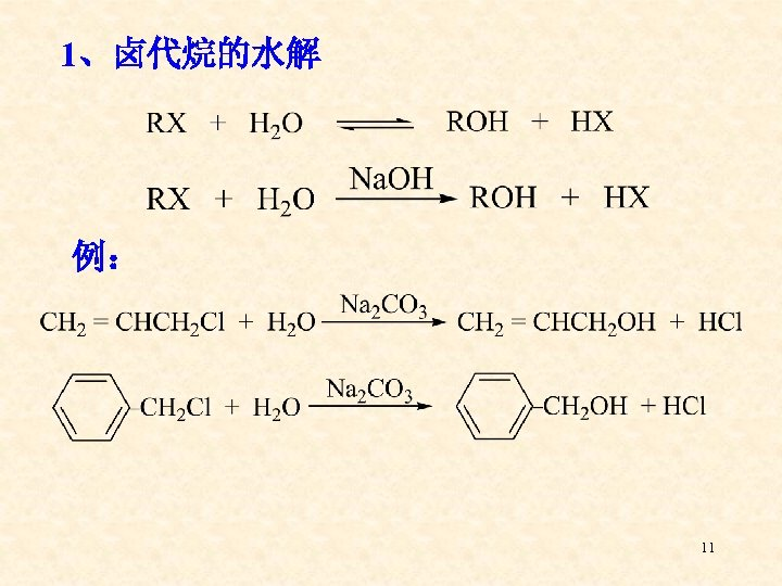 1、卤代烷的水解 例: 11