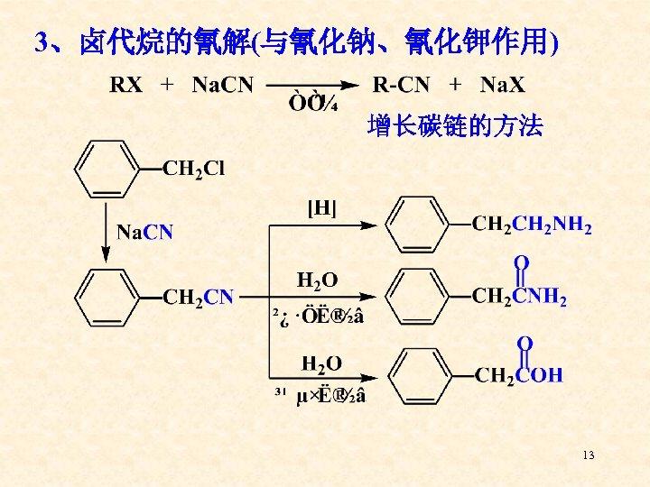 3、卤代烷的氰解(与氰化钠、氰化钾作用) 增长碳链的方法 13