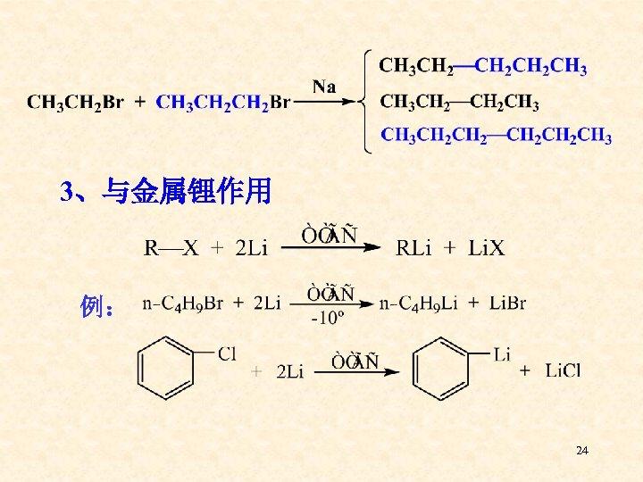 3、与金属锂作用 例: 24