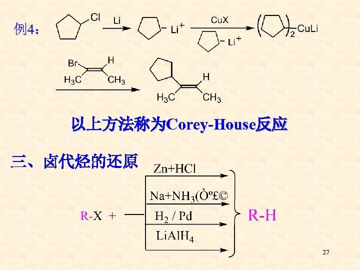 例4: 以上方法称为Corey-House反应 三、卤代烃的还原 27