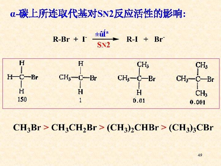 α-碳上所连取代基对SN 2反应活性的影响: 49