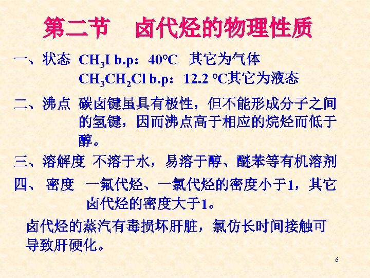 第二节 卤代烃的物理性质 一、状态 CH 3 I b. p: 40℃ 其它为气体 CH 3 CH 2