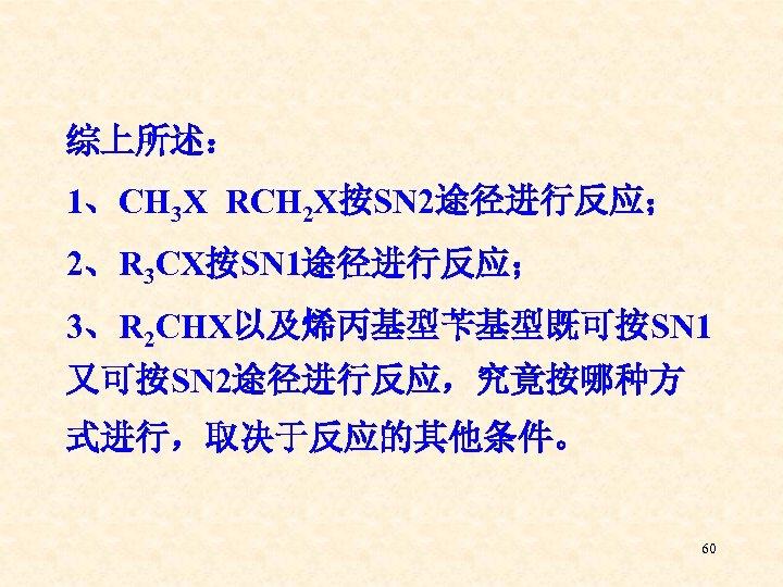 综上所述: 1、CH 3 X RCH 2 X按SN 2途径进行反应; 2、R 3 CX按SN 1途径进行反应; 3、R 2