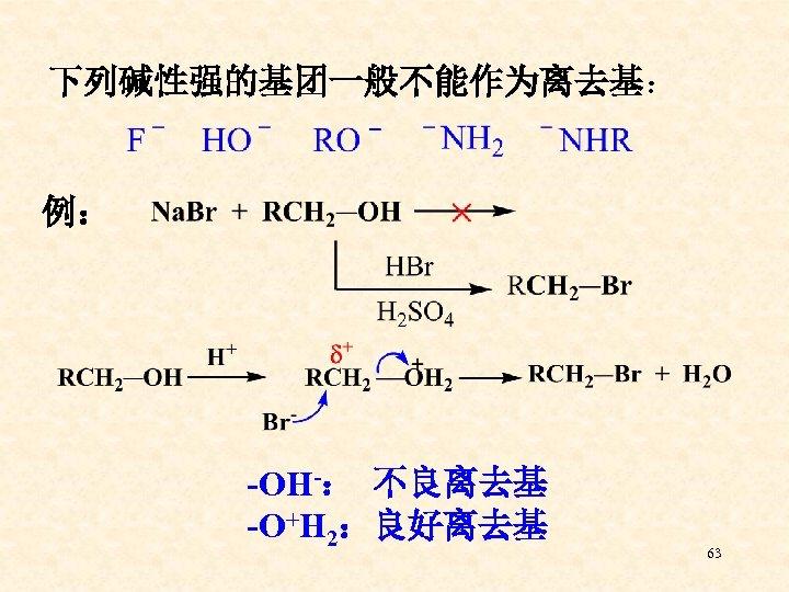 下列碱性强的基团一般不能作为离去基: 例: -OH-: 不良离去基 -O+H 2:良好离去基 63