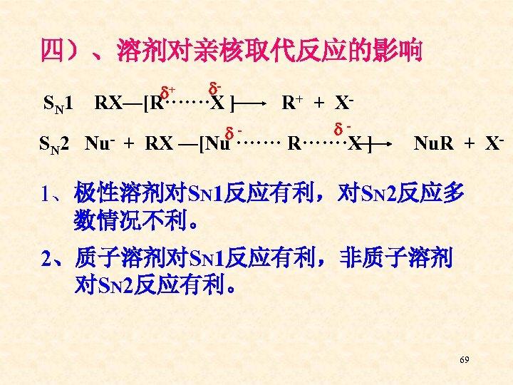 四)、溶剂对亲核取代反应的影响 + - SN 1 RX—[R·······X ] - R + + X - SN
