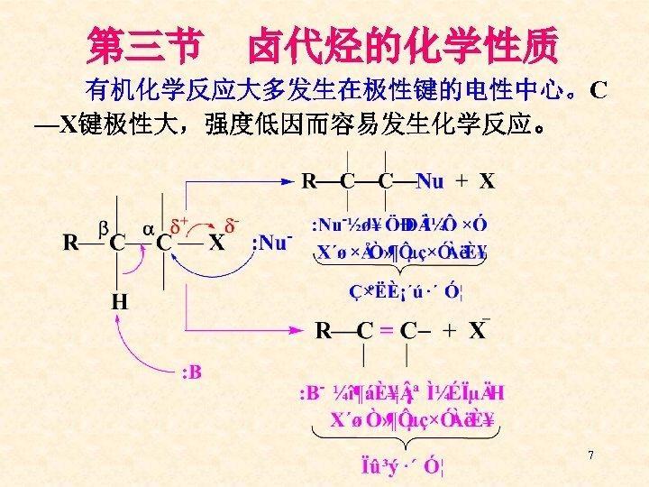 第三节 卤代烃的化学性质 有机化学反应大多发生在极性键的电性中心。C —X键极性大,强度低因而容易发生化学反应。 7