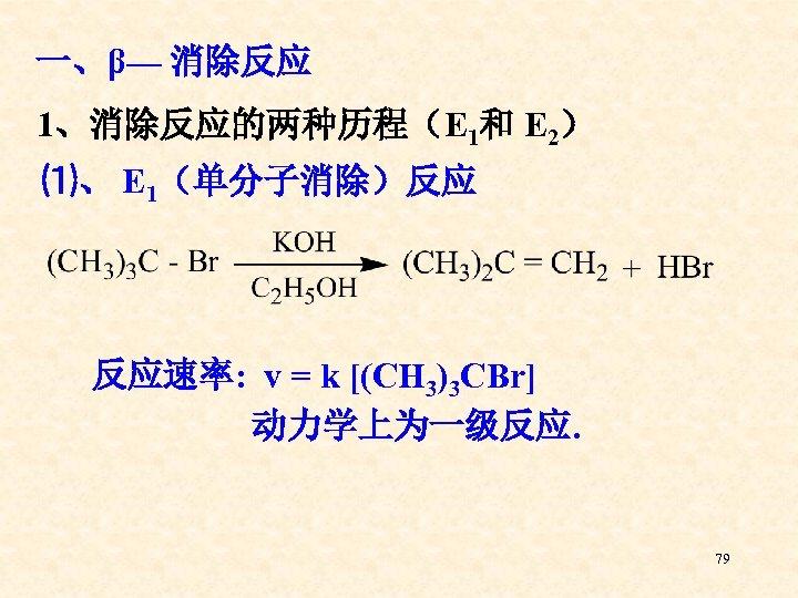 一、β— 消除反应 1、消除反应的两种历程(E 1和 E 2) ⑴、 E 1(单分子消除)反应 反应速率: v = k [(CH