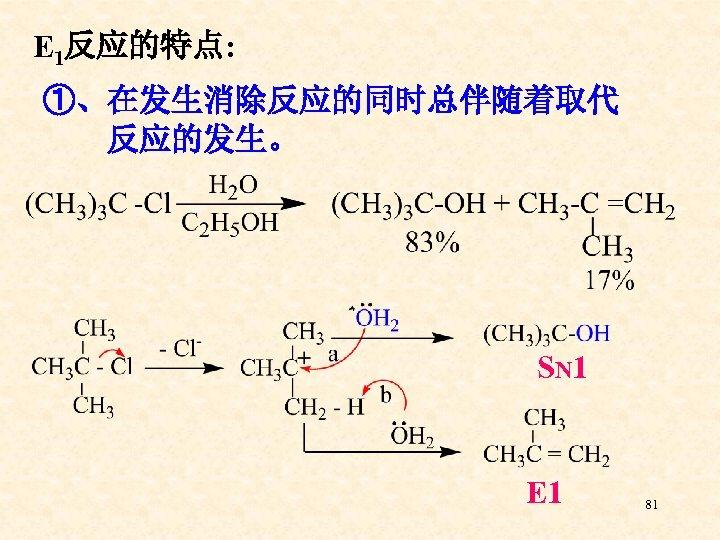 E 1反应的特点: ①、在发生消除反应的同时总伴随着取代 反应的发生。 SN 1 E 1 81
