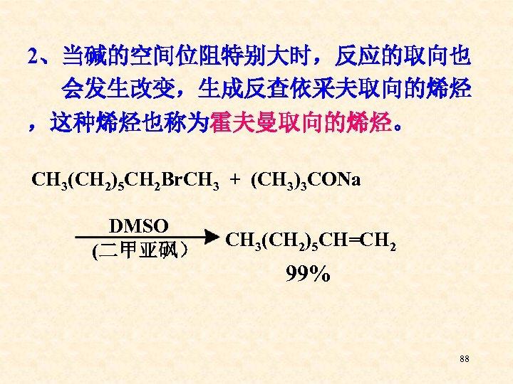 2、当碱的空间位阻特别大时,反应的取向也 会发生改变,生成反查依采夫取向的烯烃 ,这种烯烃也称为霍夫曼取向的烯烃。 CH 3(CH 2)5 CH 2 Br. CH 3 + (CH 3)3