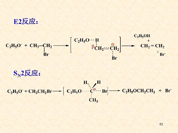 E 2反应: SN 2反应: 92