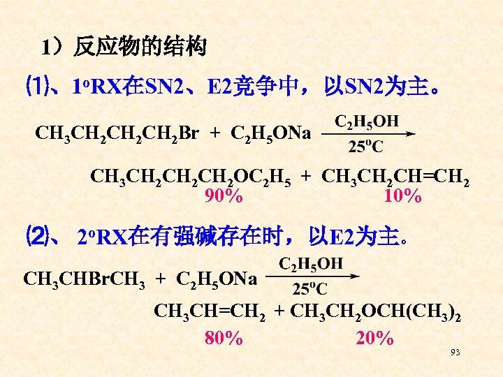 1)反应物的结构 ⑴、1 o. RX在SN 2、E 2竞争中,以SN 2为主。 CH 3 CH 2 CH 2 Br