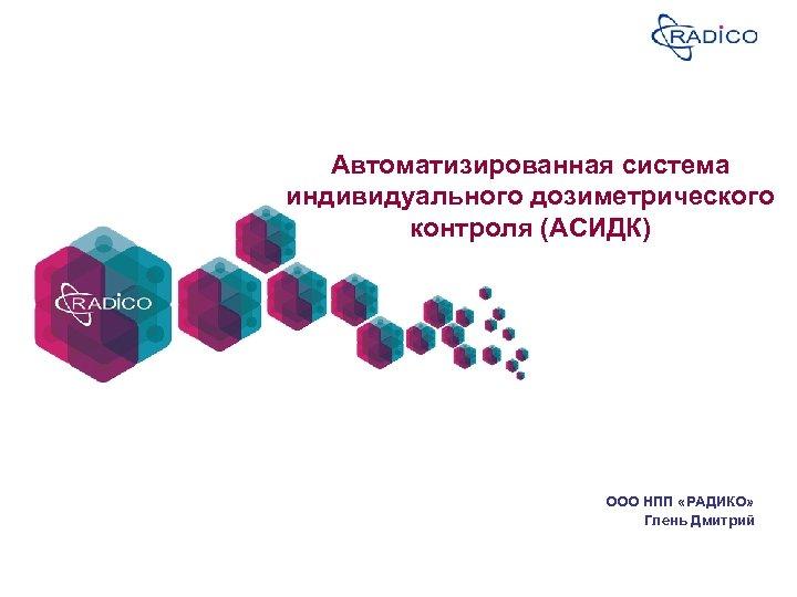 Автоматизированная система индивидуального дозиметрического контроля (АСИДК) ООО НПП «РАДИКО» Глень Дмитрий