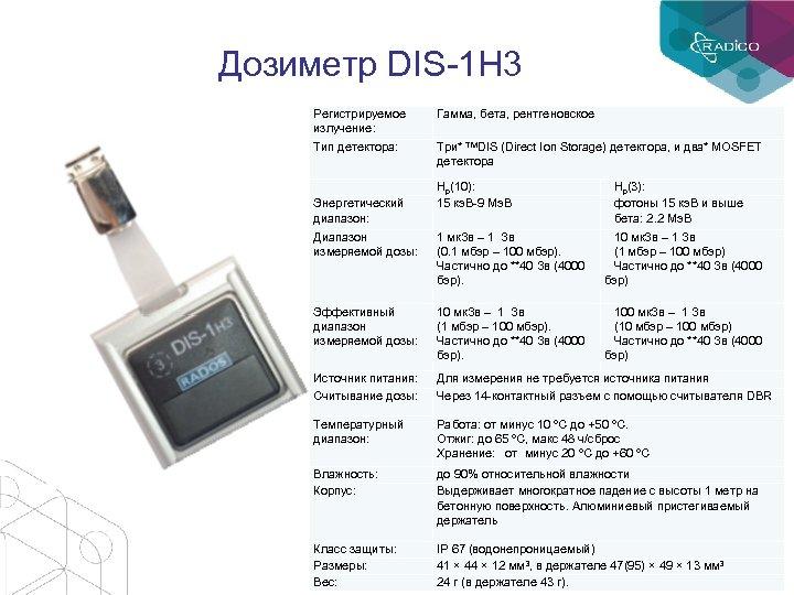 Дозиметр DIS-1 H 3 Регистрируемое излучение: Гамма, бета, рентгеновское Тип детектора: Три* TMDIS (Direct