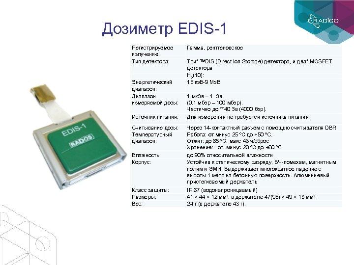 Дозиметр EDIS-1 Регистрируемое излучение: Тип детектора: Энергетический диапазон: Диапазон измеряемой дозы: Источник питания: Считывание