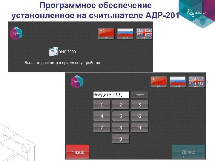Программное обеспечение установленное на считывателе АДР-201