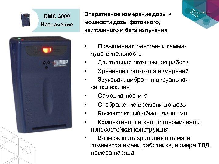 DMC 3000 Назначение Оперативное измерение дозы и мощности дозы фотонного, нейтронного и бета излучения