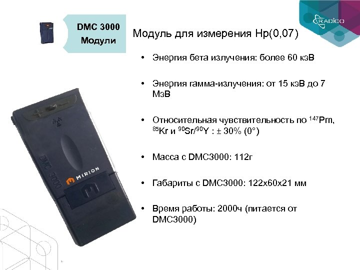 DMC 3000 Модули Модуль для измерения Hp(0, 07) • Энергия бета излучения: более 60