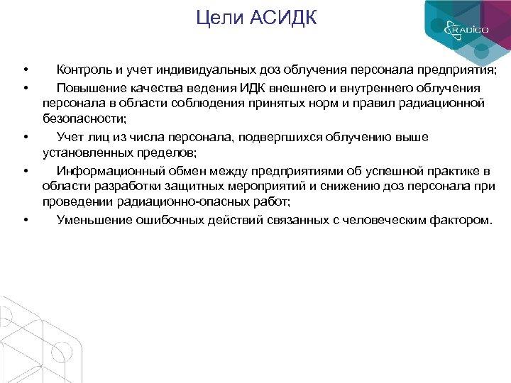 Цели АСИДК • • • Контроль и учет индивидуальных доз облучения персонала предприятия; Повышение