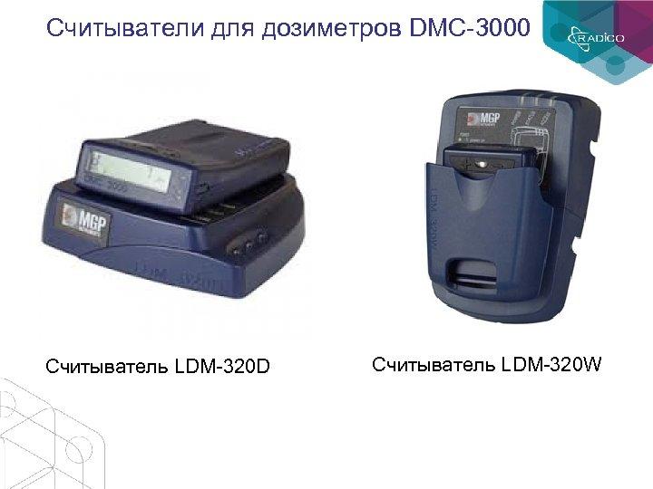 Считыватели для дозиметров DMC-3000 Считыватель LDM-320 D Считыватель LDM-320 W