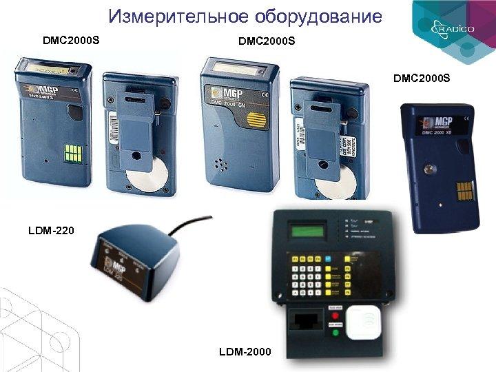 Измерительное оборудование DMC 2000 S LDM-220 LDM-2000