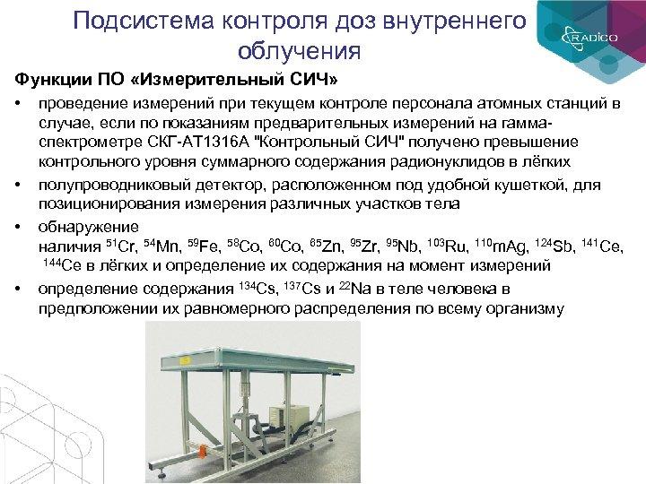 Подсистема контроля доз внутреннего облучения Функции ПО «Измерительный СИЧ» • • проведение измерений при