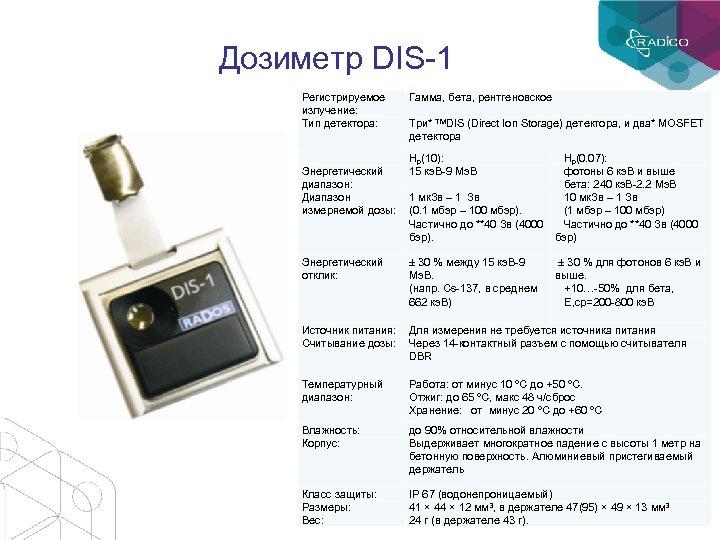 Дозиметр DIS-1 Регистрируемое излучение: Тип детектора: Гамма, бета, рентгеновское Энергетический диапазон: Диапазон измеряемой дозы: