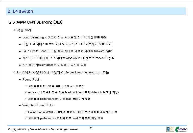2. L 4 switch 2. 5 Server Load Balancing (SLB) v 작동 원리 l