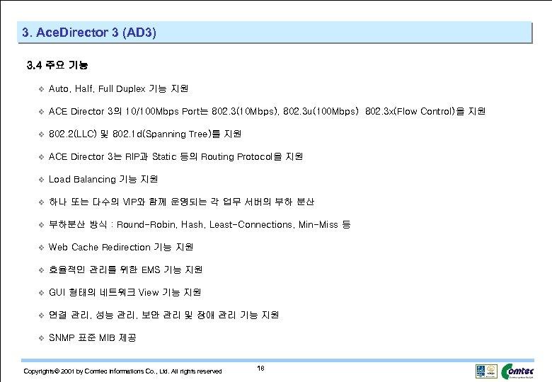 3. Ace. Director 3 (AD 3) 3. 4 주요 기능 v Auto, Half, Full