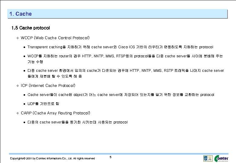1. Cache 1. 5 Cache protocol v WCCP (Web Cache Control Protocol) l Transparent