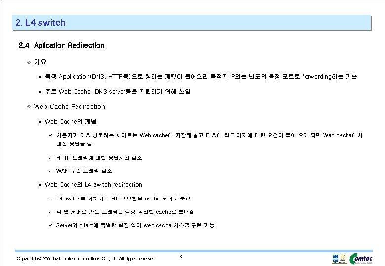 2. L 4 switch 2. 4 Aplication Redirection v 개요 l 특정 Application(DNS, HTTP등)으로